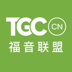 福音联盟·中文版 – TGC CHINESE